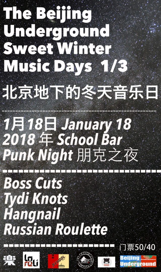 北京地下的冬天音乐日第一部分:The Beijing Underground's Sweet Winter Music Days part 1.