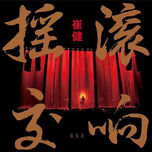 A selection of 15 albums from the Chinese music scene in 2017