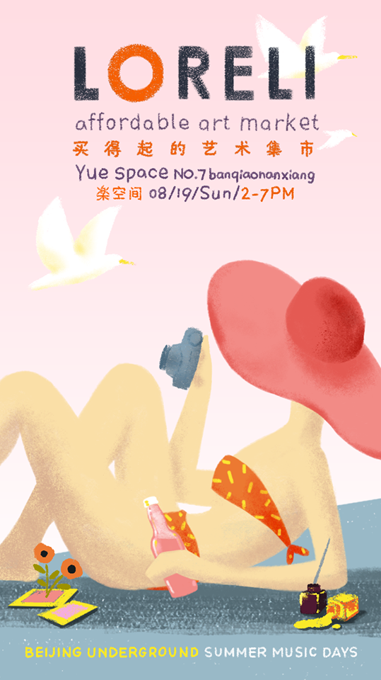 Affordable Art Market, 19 August 2018 @ Yue Space, don't miss it !