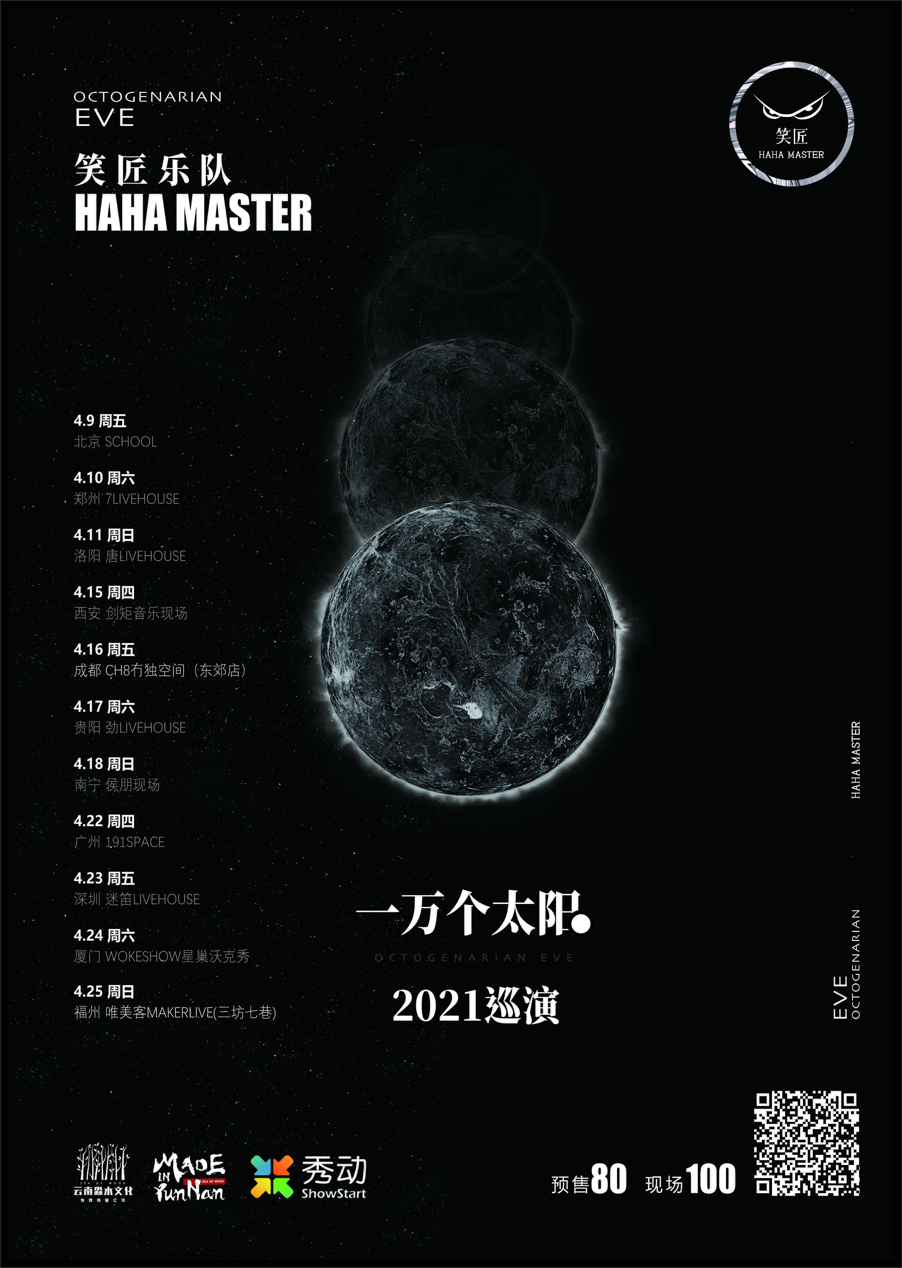 "Ha Ha Master – A new album ""Octogenarian Eve"" and a tour, don't miss them ! (China Version)"